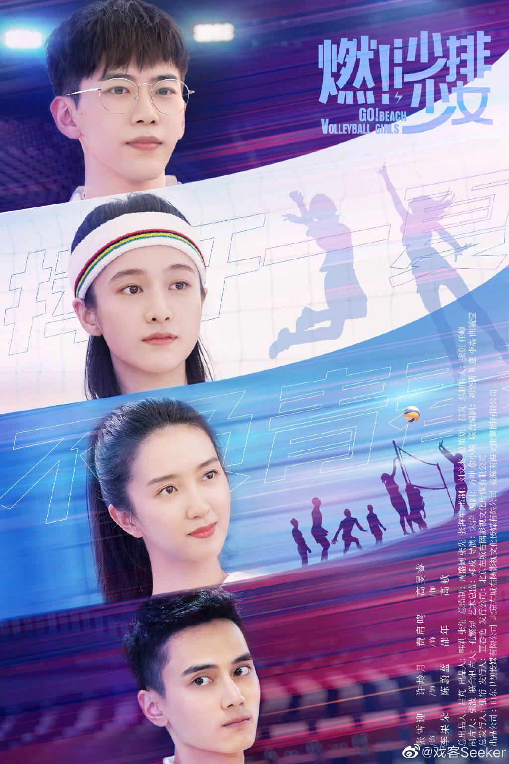 """Loạt phim Trung Quốc sẽ lên sóng 2021 được công bố làm các """"mọt phim"""" đứng ngồi không yên - Ảnh 6."""