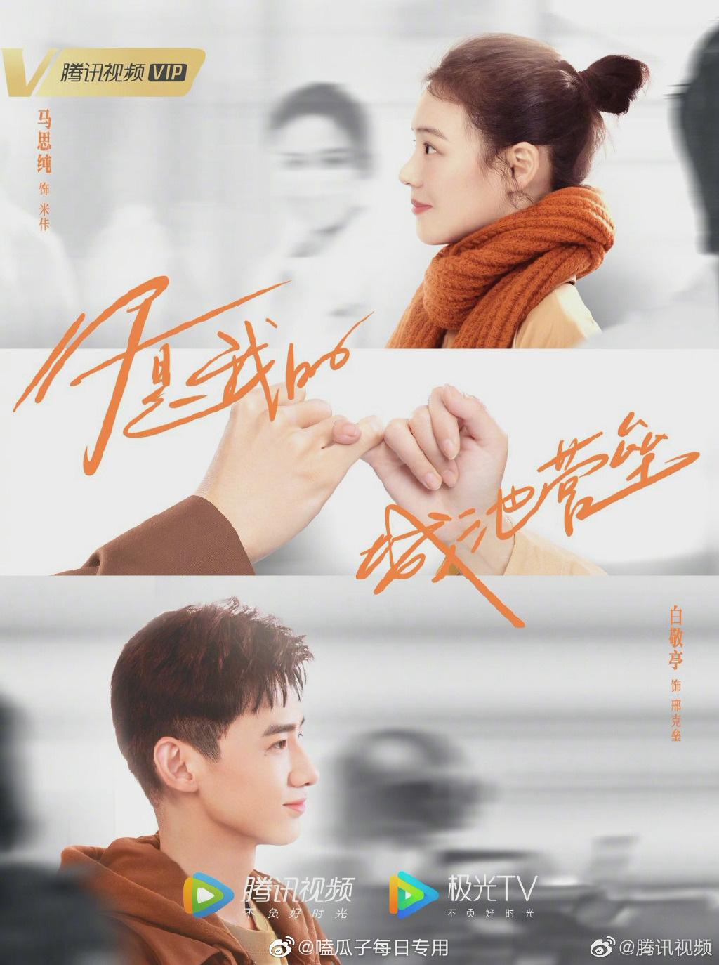 """Loạt phim Trung Quốc sẽ lên sóng 2021 được công bố làm các """"mọt phim"""" đứng ngồi không yên - Ảnh 3."""