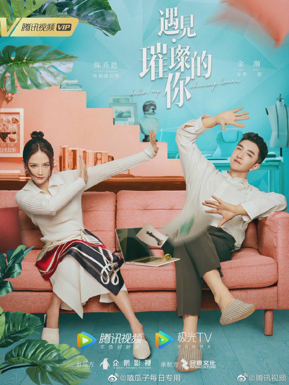 """Loạt phim Trung Quốc sẽ lên sóng 2021 được công bố làm các """"mọt phim"""" đứng ngồi không yên - Ảnh 4."""