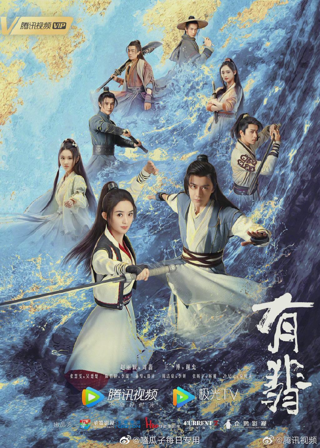 """Loạt phim Trung Quốc sẽ lên sóng 2021 được công bố làm các """"mọt phim"""" đứng ngồi không yên - Ảnh 1."""