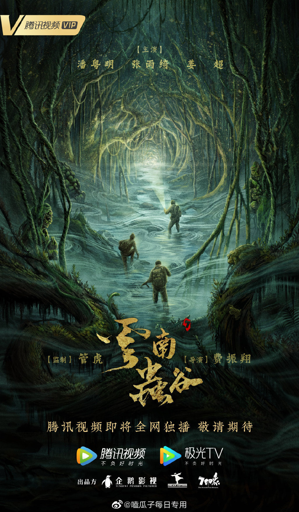 """Loạt phim Trung Quốc sẽ lên sóng 2021 được công bố làm các """"mọt phim"""" đứng ngồi không yên - Ảnh 7."""