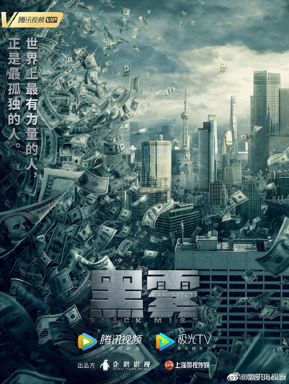 """Loạt phim Trung Quốc sẽ lên sóng 2021 được công bố làm các """"mọt phim"""" đứng ngồi không yên - Ảnh 8."""