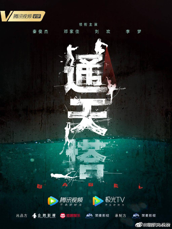 """Loạt phim Trung Quốc sẽ lên sóng 2021 được công bố làm các """"mọt phim"""" đứng ngồi không yên - Ảnh 10."""