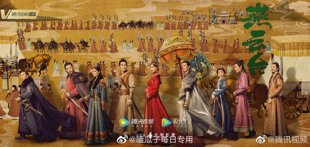 """Loạt phim Trung Quốc sẽ lên sóng 2021 được công bố làm các """"mọt phim"""" đứng ngồi không yên - Ảnh 2."""