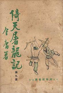 Số phận oái oăm của những bộ sách bí ẩn trong kiếm hiệp Kim Dung - Ảnh 5.
