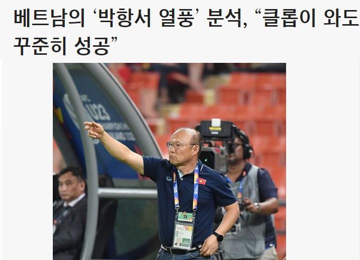 """Truyền thông Hàn: """"Jurgen Klopp cũng không thành công như Park Hang-seo"""" - Ảnh 1."""
