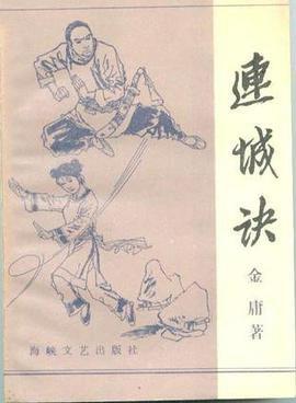 Trận đại chiến nào dữ dội, thảm khốc nhất trong kiếm hiệp Kim Dung? - Ảnh 3.