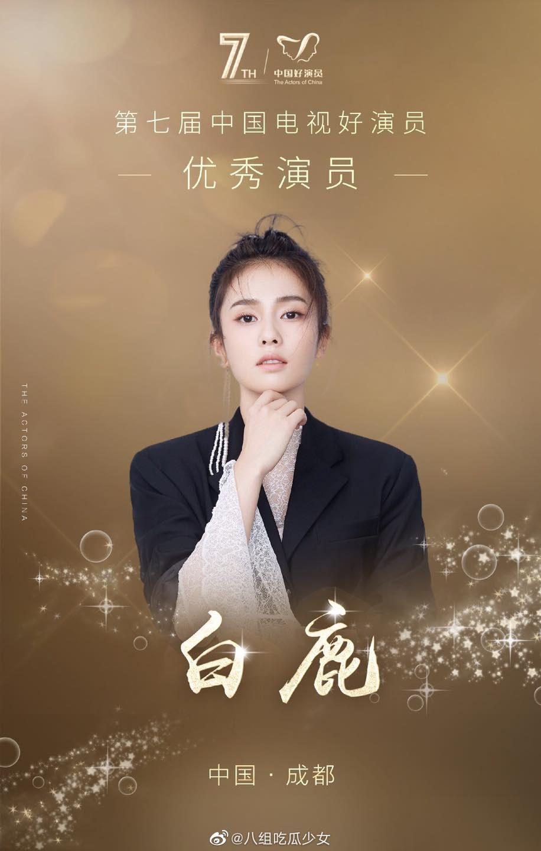 """Danh sách đề cử """"Diễn viên phim chiếu mạng xuất sắc nhất"""" của giải thưởng """"Diễn viên giỏi Trung Quốc 2020"""" được công bố - Ảnh 1."""