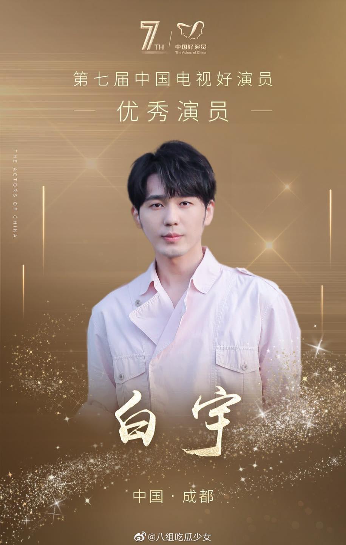 """Danh sách đề cử """"Diễn viên phim chiếu mạng xuất sắc nhất"""" của giải thưởng """"Diễn viên giỏi Trung Quốc 2020"""" được công bố - Ảnh 2."""