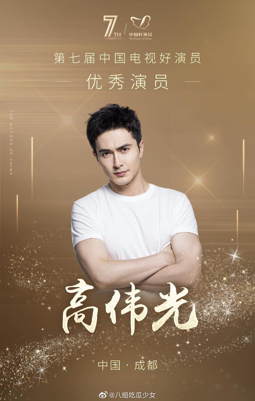 """Danh sách đề cử """"Diễn viên phim chiếu mạng xuất sắc nhất"""" của giải thưởng """"Diễn viên giỏi Trung Quốc 2020"""" được công bố - Ảnh 3."""
