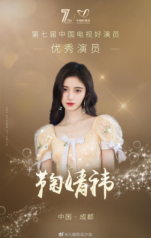 """Danh sách đề cử """"Diễn viên phim chiếu mạng xuất sắc nhất"""" của giải thưởng """"Diễn viên giỏi Trung Quốc 2020"""" được công bố - Ảnh 4."""