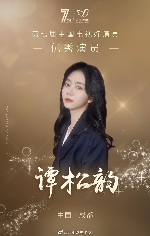 """Danh sách đề cử """"Diễn viên phim chiếu mạng xuất sắc nhất"""" của giải thưởng """"Diễn viên giỏi Trung Quốc 2020"""" được công bố - Ảnh 5."""