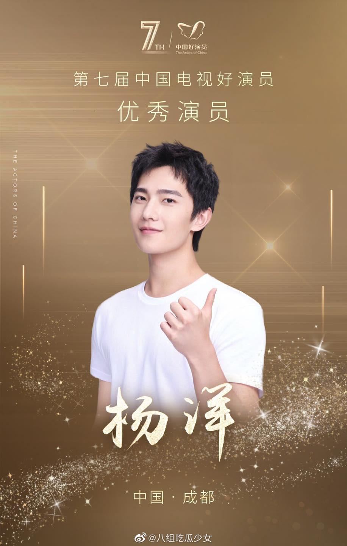 """Danh sách đề cử """"Diễn viên phim chiếu mạng xuất sắc nhất"""" của giải thưởng """"Diễn viên giỏi Trung Quốc 2020"""" được công bố - Ảnh 7."""