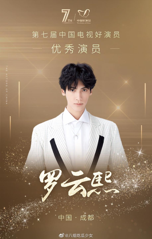 """Danh sách đề cử """"Diễn viên phim chiếu mạng xuất sắc nhất"""" của giải thưởng """"Diễn viên giỏi Trung Quốc 2020"""" được công bố - Ảnh 8."""