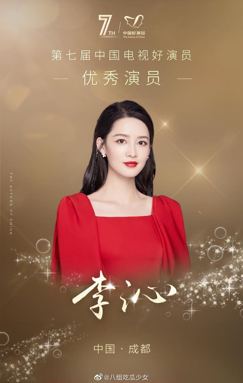 """Danh sách đề cử """"Diễn viên phim chiếu mạng xuất sắc nhất"""" của giải thưởng """"Diễn viên giỏi Trung Quốc 2020"""" được công bố - Ảnh 9."""