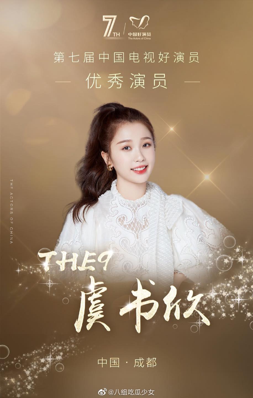 """Danh sách đề cử """"Diễn viên phim chiếu mạng xuất sắc nhất"""" của giải thưởng """"Diễn viên giỏi Trung Quốc 2020"""" được công bố - Ảnh 10."""