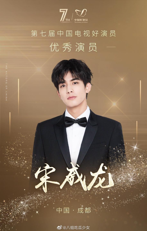 """Danh sách đề cử """"Diễn viên phim chiếu mạng xuất sắc nhất"""" của giải thưởng """"Diễn viên giỏi Trung Quốc 2020"""" được công bố - Ảnh 11."""
