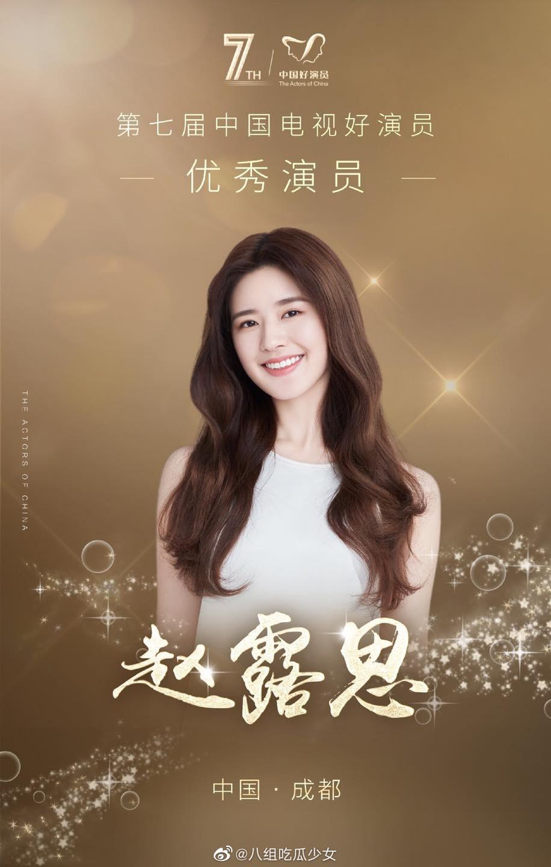 """Danh sách đề cử """"Diễn viên phim chiếu mạng xuất sắc nhất"""" của giải thưởng """"Diễn viên giỏi Trung Quốc 2020"""" được công bố - Ảnh 12."""
