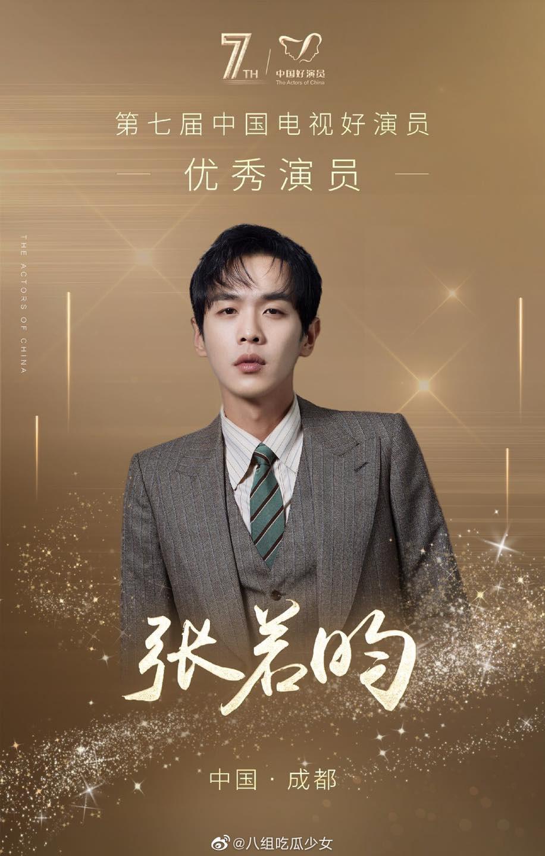 """Danh sách đề cử """"Diễn viên phim chiếu mạng xuất sắc nhất"""" của giải thưởng """"Diễn viên giỏi Trung Quốc 2020"""" được công bố - Ảnh 13."""
