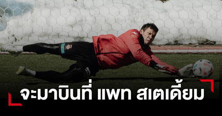 """Bị """"bỏ rơi"""" ở Thai.League, Đặng Văn Lâm chắc chắn về V.League? - Ảnh 2."""