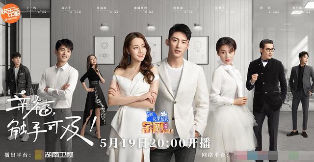 """""""Hạnh phúc trong tầm tay"""" được truyền thông xứ Trung ưu ái vẫn """"thảm bại"""" trước phim của """"tiểu Song Hye Kyo"""" - Ảnh 1."""