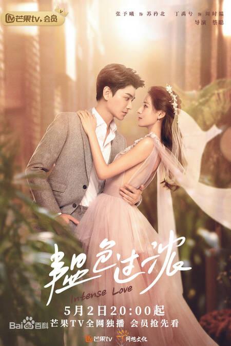 """""""Hạnh phúc trong tầm tay"""" được truyền thông xứ Trung ưu ái vẫn """"thảm bại"""" trước phim của """"tiểu Song Hye Kyo"""" - Ảnh 2."""