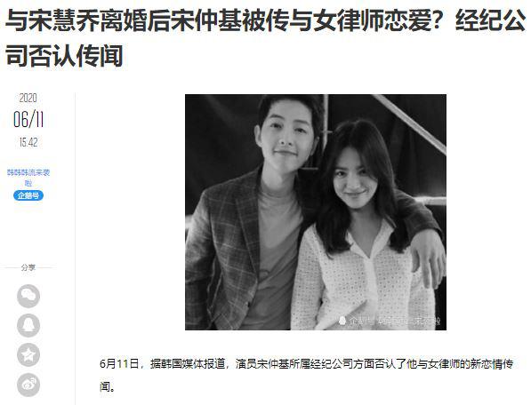 Thực hư Song Joong Ki có bạn gái mới sau 1 năm ly hôn Song Hye Kyo?  - Ảnh 1.