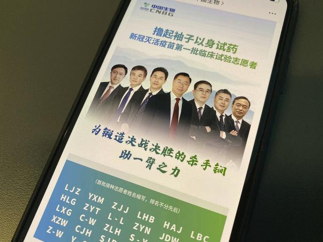 Công ty Trung Quốc 'đi đường tắt', dùng nhân viên thử vaccine Covid - Ảnh 2.