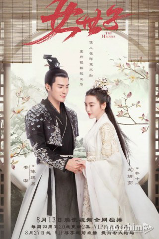 5 phim cổ trang Trung Quốc đình đám thị trường phim châu Á 2020 không nên bỏ lỡ - Ảnh 2.