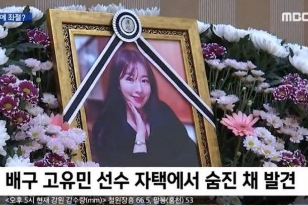 Hoa khôi bóng chuyền Hàn Quốc bất ngờ tự tử ở tuổi 25 - Ảnh 1.