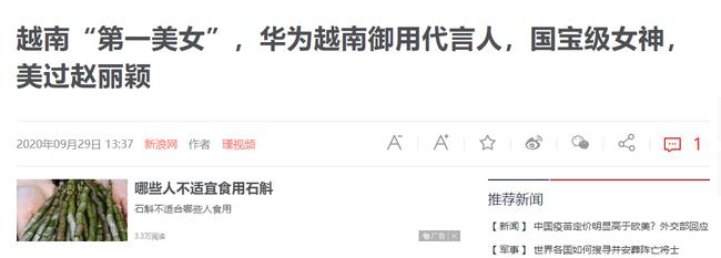 """Chi Pu được truyền thông Trung Quốc gọi là """"Đệ nhất mỹ nhân Việt Nam"""", so sánh với """"Nữ hoàng rating Trung Quốc"""" - Ảnh 2."""