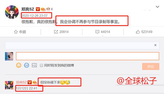 """Trịnh Sảng quyết định ở lại show truyền hình, mặc kệ sự cố """"vạ miệng"""" - Ảnh 2."""