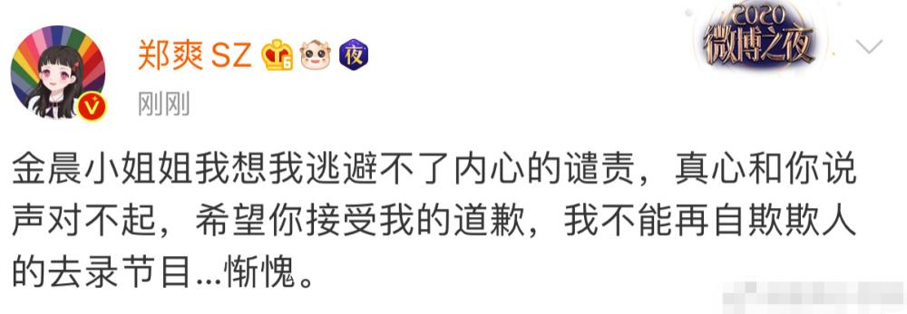 Phản ứng bất ngờ của Kim Thần khi Trịnh Sảng xin lỗi vì vạ miệng - Ảnh 2.