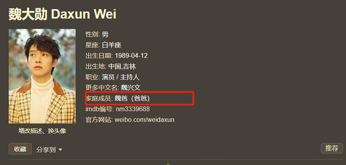 """Lộ thông tin """"Dương Mịch là bạn gái"""" trong tiểu sử của Ngụy Đại Huân - Ảnh 1."""