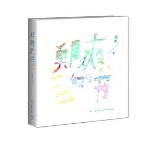 Cuốn sách Trịnh Sảng viết về cuộc sống.