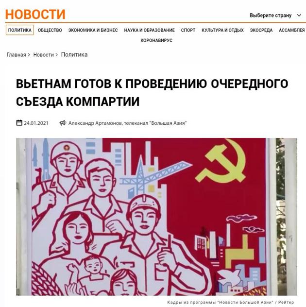 Hàng loạt hãng tin, truyền thông quốc tế đưa tin về Đại hội XIII của Đảng - Ảnh 4.