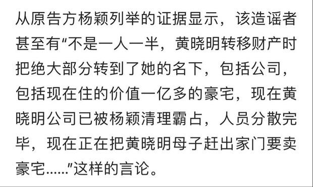Blogger xứ Trung đưa tin Angela Baby đuổi mẹ chồng và Huỳnh Hiểu Minh ra khỏi nhà, chiếm đoạt toàn bộ tài sản - Ảnh 2.
