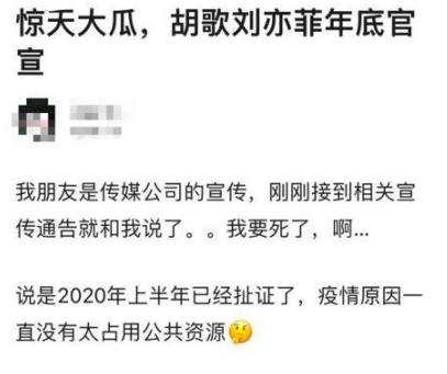 HOT: Hồ Ca và Lưu Diệc Phi chính thức đăng ký kết hôn? - Ảnh 1.