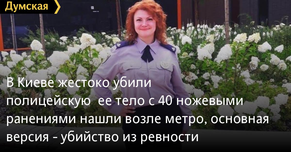 Nữ cảnh sát bị giết dã man với hơn 40 vết chém trong đêm - Ảnh 1.
