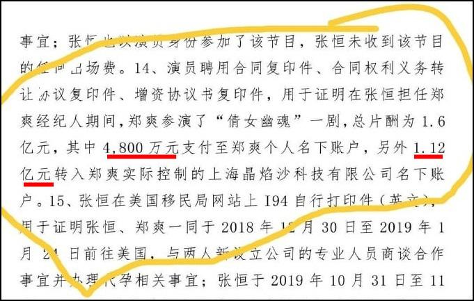 Hết cát-xê trăm tỷ, Trịnh Sảng lại gây sốc với hợp đồng giật dây toàn bộ ekip Tân Thiện Nữ U Hồn - Ảnh 3.