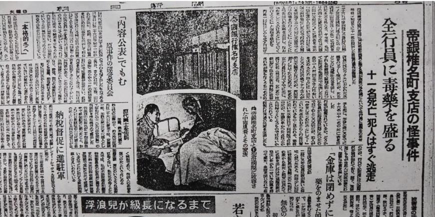 Vụ án nổi tiếng nhất Nhật Bản: Tên trộm cướp ngân hàng tự động rút lui, 16 con tin tự nguyện uống thuốc độc - Ảnh 3.