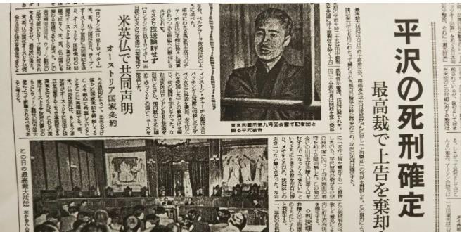Vụ án nổi tiếng nhất Nhật Bản: Tên trộm cướp ngân hàng tự động rút lui, 16 con tin tự nguyện uống thuốc độc - Ảnh 6.