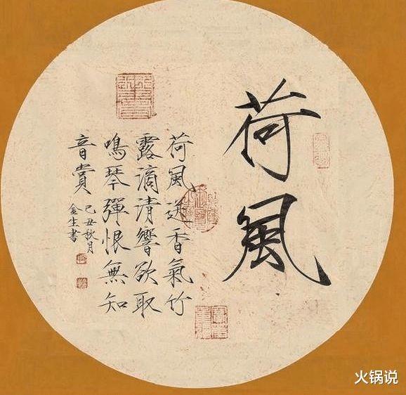 Vị hoàng đế là nhà thư pháp nổi tiếng nhất trong lịch sử thế giới, một chữ đáng giá 36 nghìn tỷ đồng - Ảnh 5.