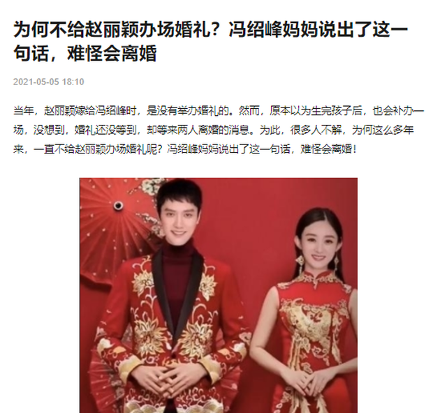 Triệu Lệ Dĩnh - Phùng Thiệu Phong không thể tổ chức hôn lễ trong 3 năm vì 1 câu nói chát chúa của mẹ chồng - Ảnh 1.