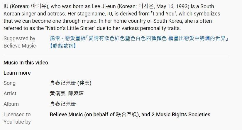 Nhiều công ty Trung Quốc vi phạm bản quyền nhạc Hàn Quốc - Ảnh 2.