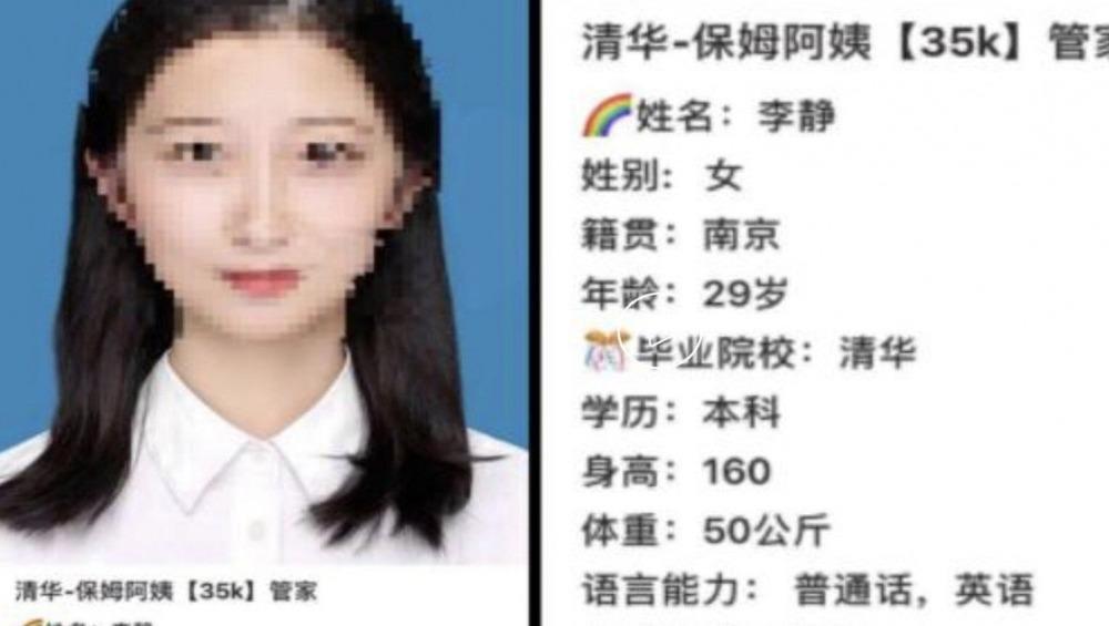 Tranh cãi xôn xao Trung Quốc: Tốt nghiệp đại học Thanh Hoa danh giá nhất nước vẫn đi làm giúp việc - Ảnh 1.