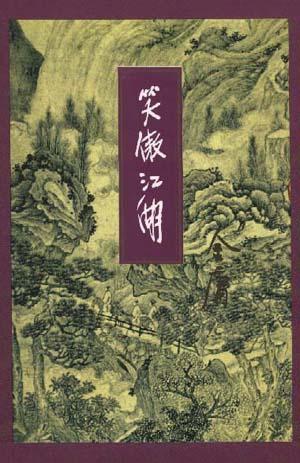 Kiếm hiệp Kim Dung: Không phải Tịch tà kiếm phổ đây mới là cuốn phổ khiến cuộc đời Lệnh Hồ Xung thay đổi - Ảnh 2.