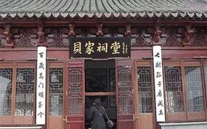 Gia tộc quyền quý nào ở Trung Quốc có tới 17 thế hệ giàu có?