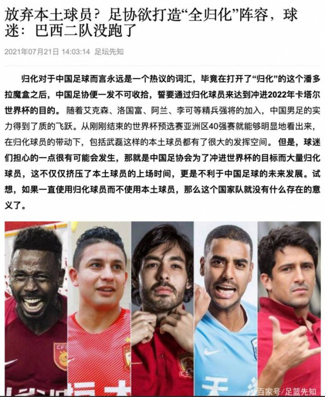 """ĐT Trung Quốc lập """"đội Brazil hạng 2"""", ĐT Việt Nam có cửa thắng? - Ảnh 1."""