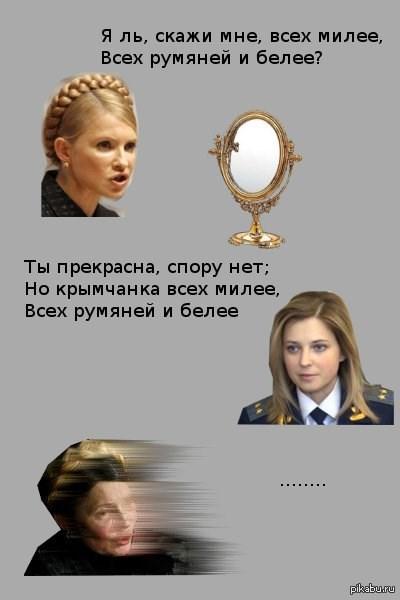 Bà Tymoshenko